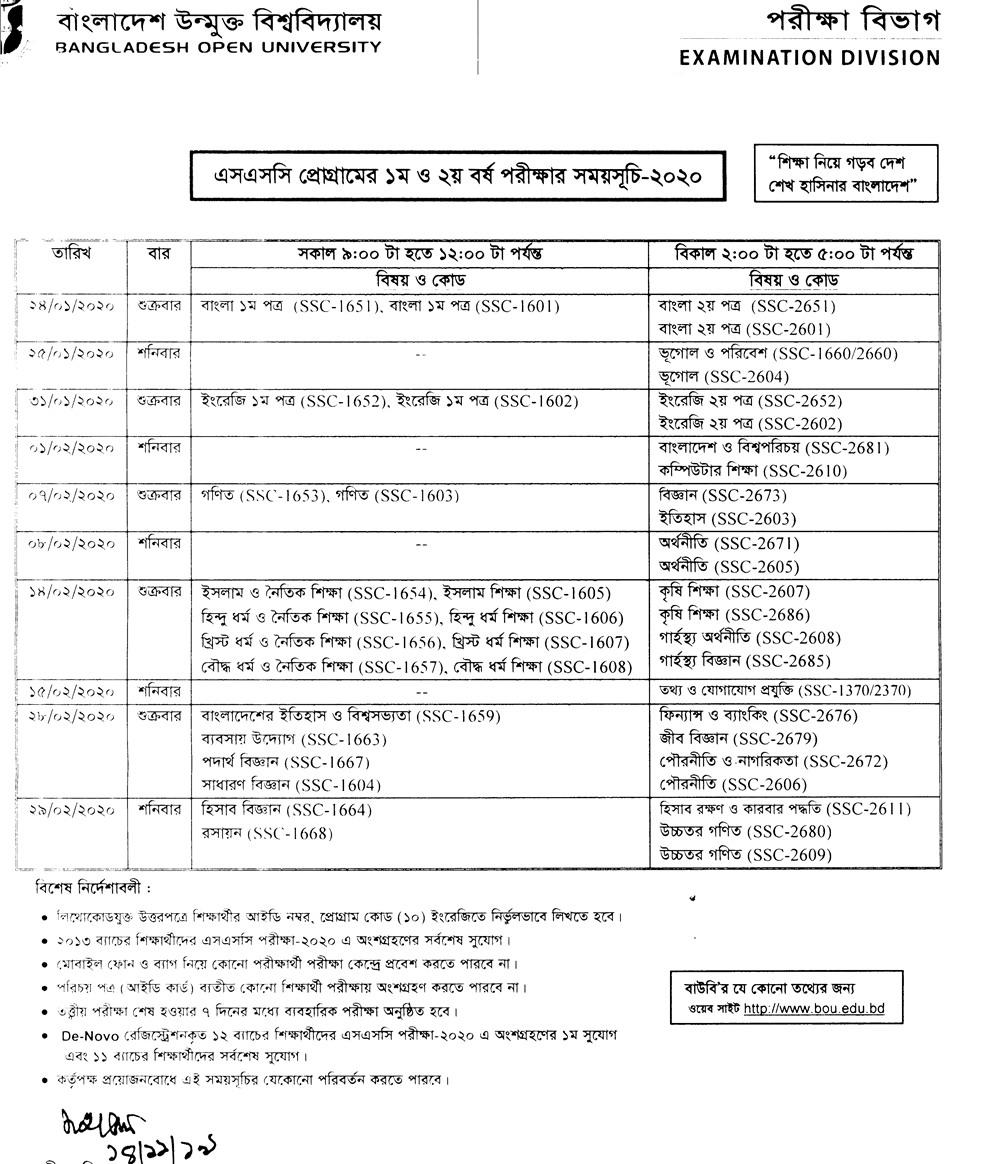 Bangladesh Open University SSC Exam Routine