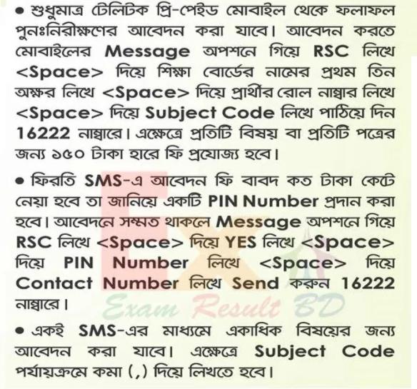 HSC Vocational Result Challenge Through SMS