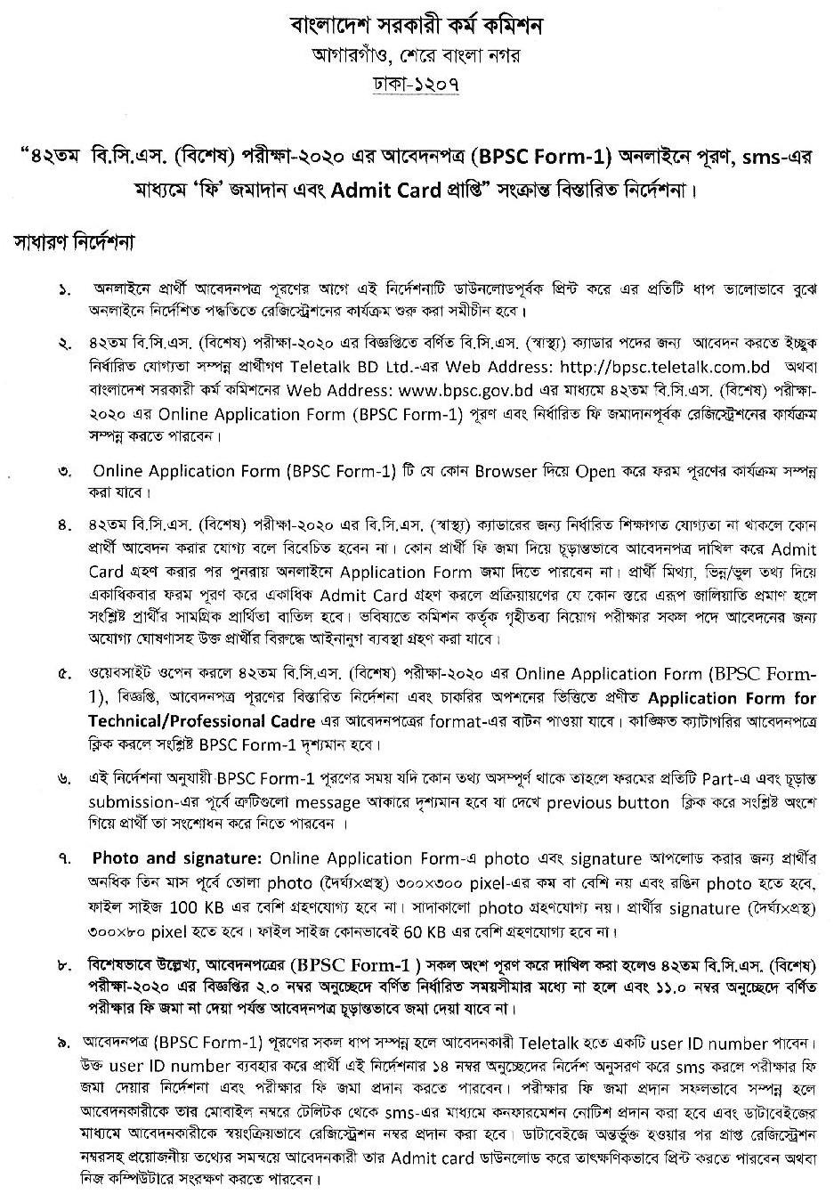 42 BCS instructions-page-001