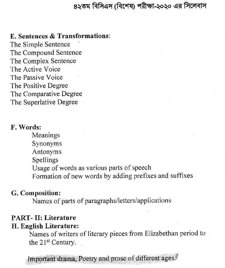 42nd পরীক্ষার সিলেবাস (Scan)-page-004